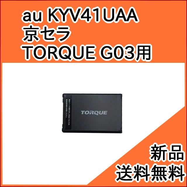 【au純正品】交換用バッテリー・電池パック KYV41...