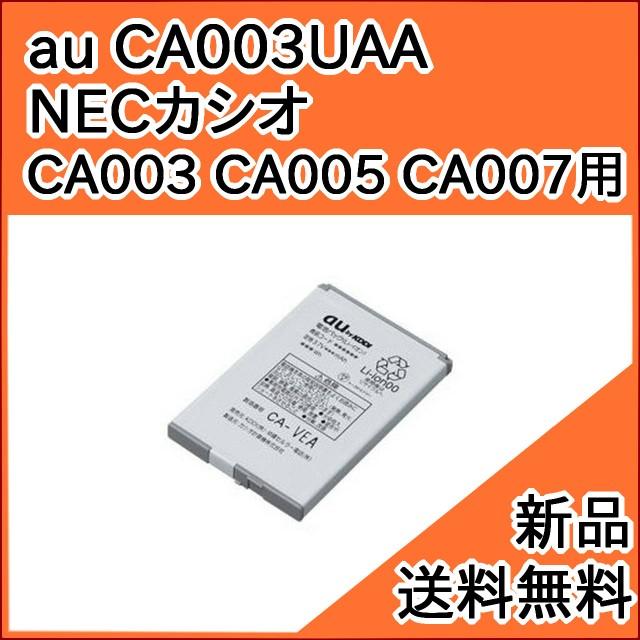 【au純正品】交換用バッテリー・電池パック CA003...