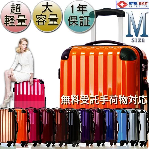 スーツケース中型・超軽量・Mサイズ・TSAロック...