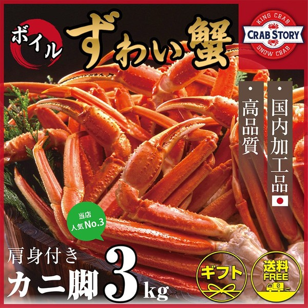 ボイルズワイガニ 3kg ギフト 本ずわい蟹