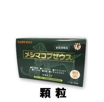 太陽食品 犬猫用 メシマコブゼウス 【顆粒】 ...