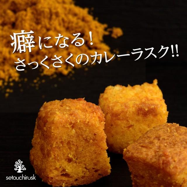【京都カレーラスク】瀬戸のおやつ   おつまみ  ...