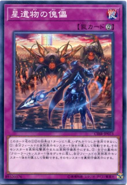 星遺物の傀儡 ノーマル CIBR-JP073 永続罠【遊...
