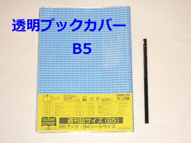 透明 ブックカバー B5 週刊誌サイズ 250円 メー...
