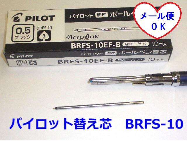 20%OFF パイロット ボールペン 替え芯 BRFS10F BR...