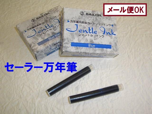 セーラー 万年筆 カートリッジ インク 430円 メ...