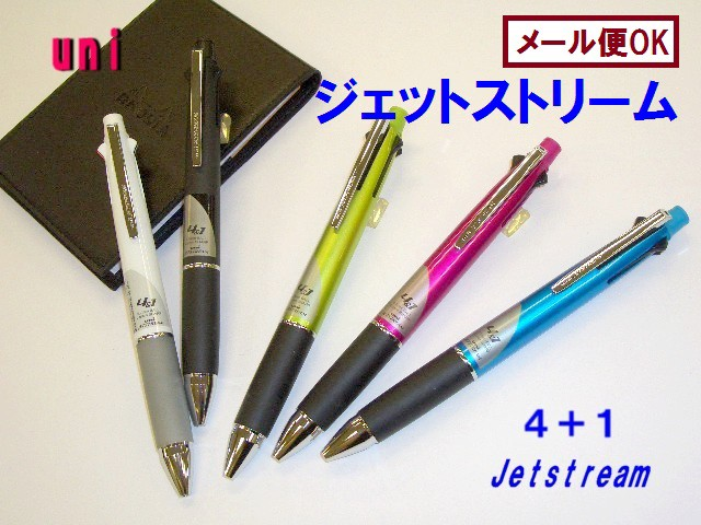 ジェットストリーム 多機能ペン 0.7mm 4&1 三菱鉛...