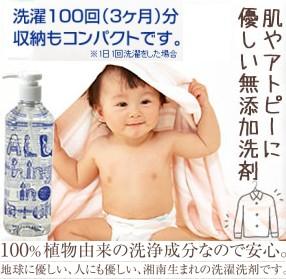 送料無料・即納【湘南生まれの洗濯用洗剤 All thi...