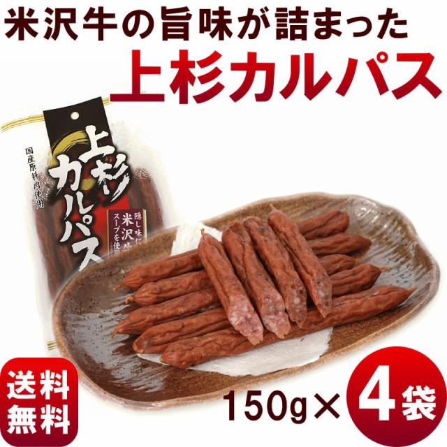 【送料無料】【上杉カルパス】150g(約7本)×4袋