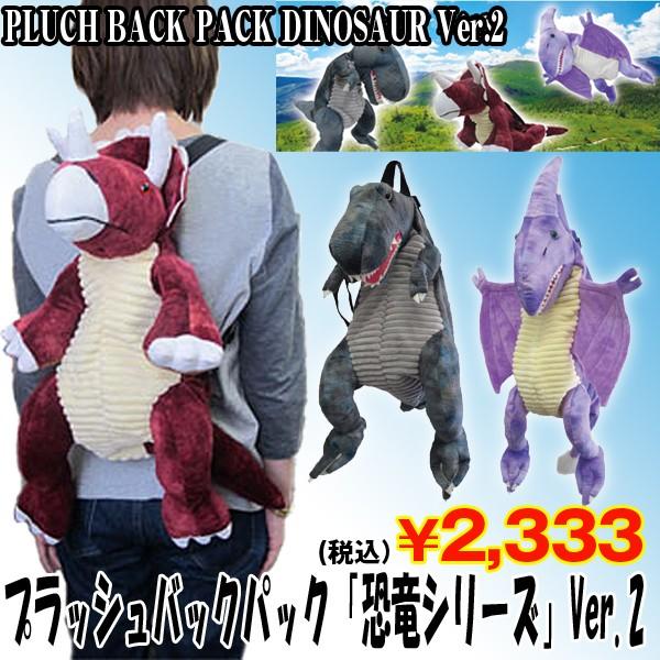 プラッシュバックパック「恐竜シリーズ」Ver.2(リ...