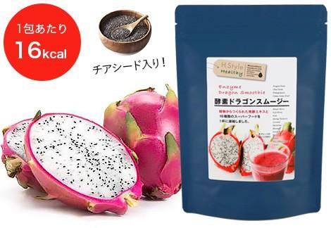 スムージー【あす着】酵素 ドラゴンフルーツ  パ...