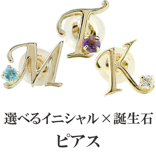 ピアス 選べるイニシャル・天然石 ネーム 片耳 イ...