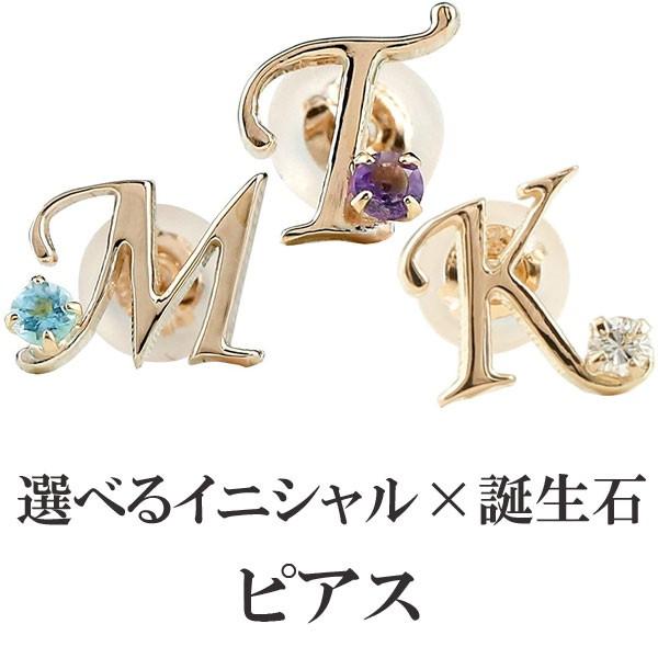 ピアス 選べるイニシャル・天然石 ネーム 片耳 ピ...