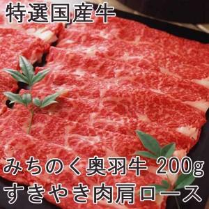 特選国産牛 みちのく奥羽牛 すきやき肉 グルメ 和...