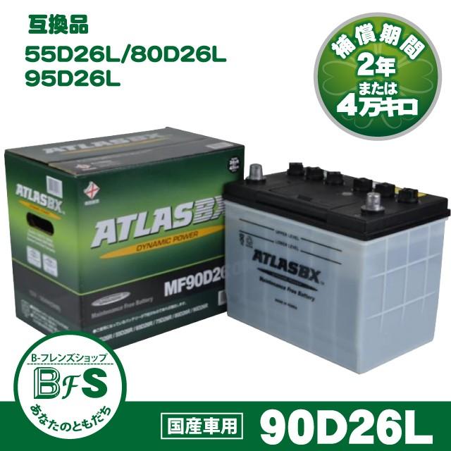 ATLAS 90D26L アトラス バッテリー 自動車用 (互...