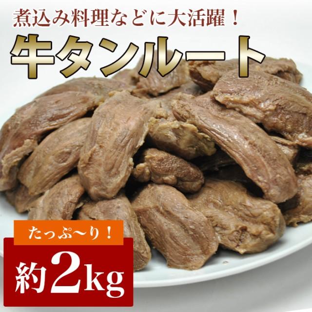 【送料無料】牛タンルート 約2kg ※冷凍、牛タ...