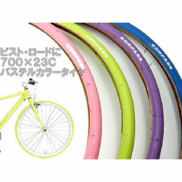 700×23C カラフルタイヤ ロードバイク クロスバ...