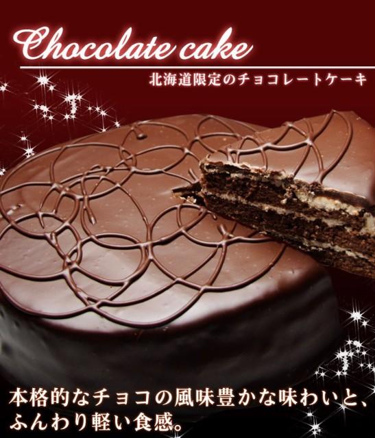 【北海道限定】ウワサのチョコレートケーキ♪ 函...