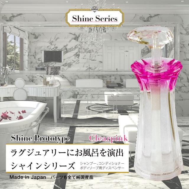 Shineシリーズ プロトタイプ シャンプーディス...
