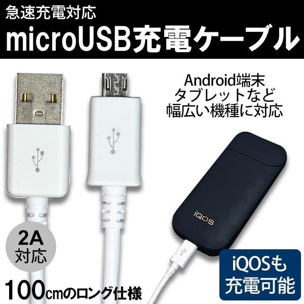 充電器 ケーブル microUSB 急速充電 スマートフォ...