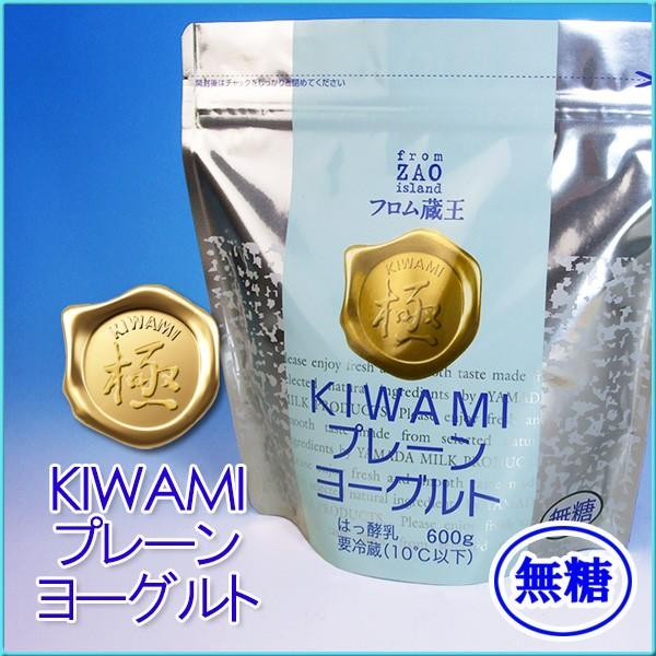 フロム蔵王極(KIWAMI)◆プレーン◆ヨーグルト600g...