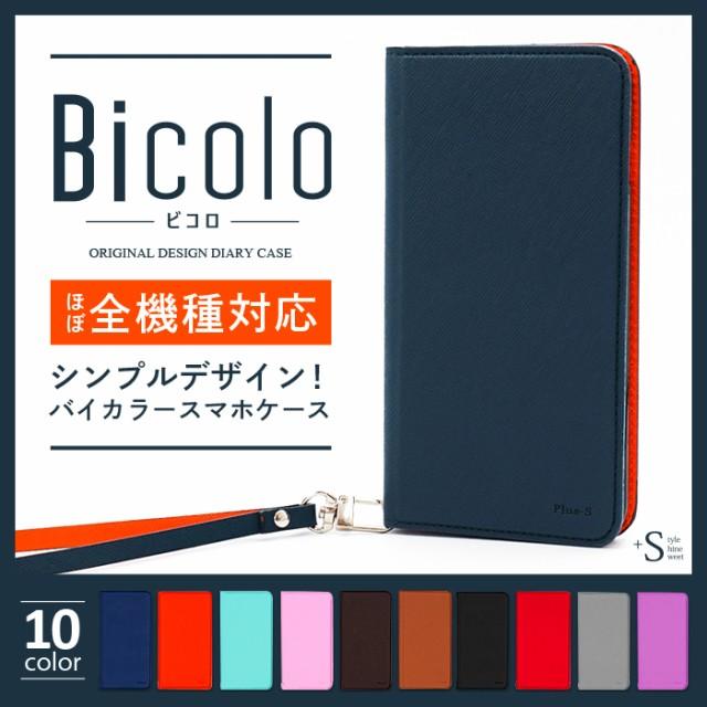 スマホケース 手帳型 全機種対応 ほぼ対応 iphone...