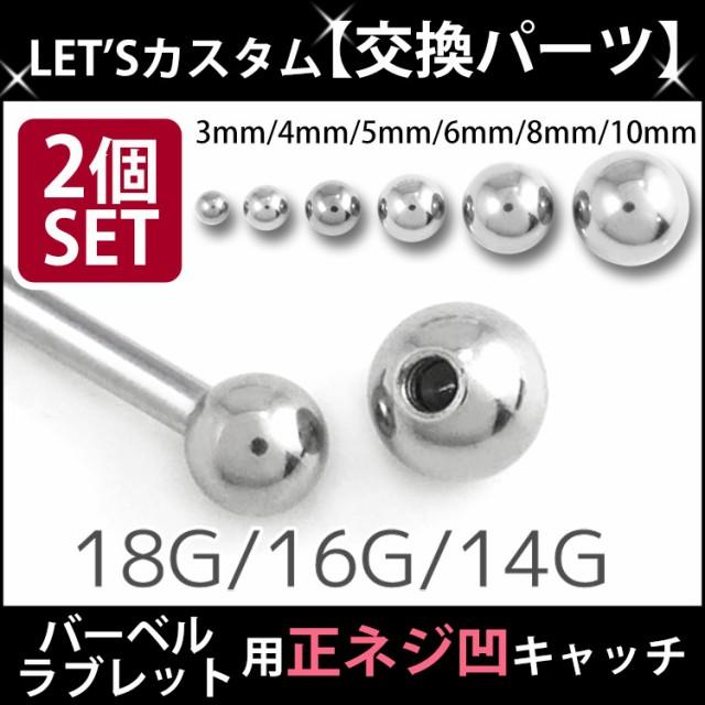 ボディピアスパーツ 【2個セット】 ネジ式 18G 16...