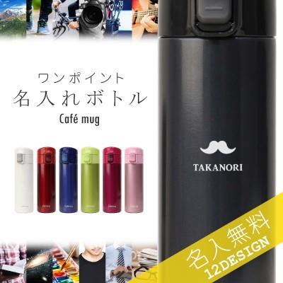 名入れ 名前 水筒  ワンポイント おしゃれ シンプ...