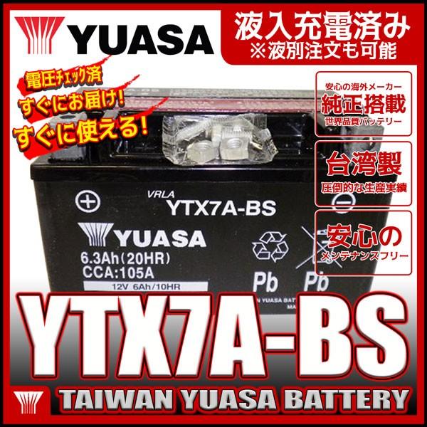 台湾 YUASA ユアサ YTX7A-BS 互換 DTX7A-BS FTX7A...