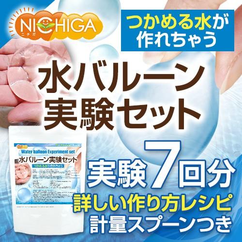 水バルーン実験セット(7回分) アルギン酸ナト...