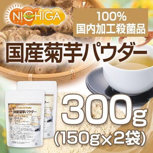 国産菊芋パウダー 150g×2袋 奈良県産 【メール...