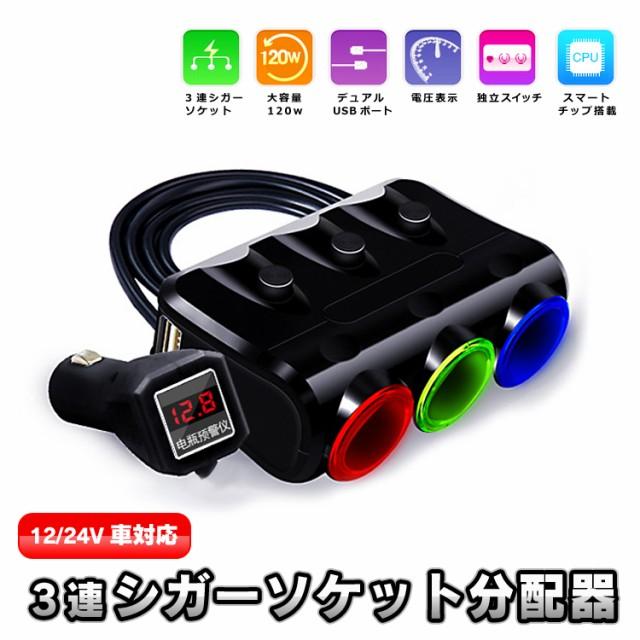 車用ソケット分配器 12V/24V車対応 USB出力最大3....