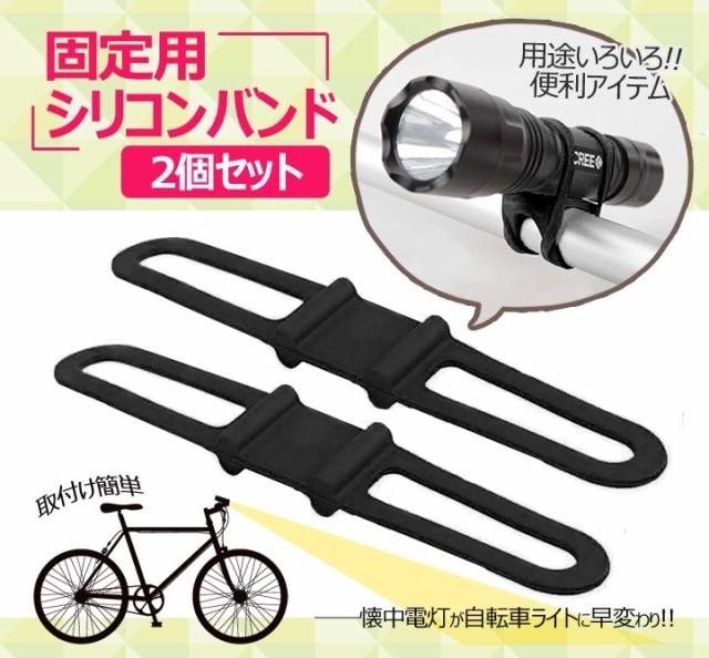 ゴムバンド 2個セット 懐中電灯を自転車用ライト...