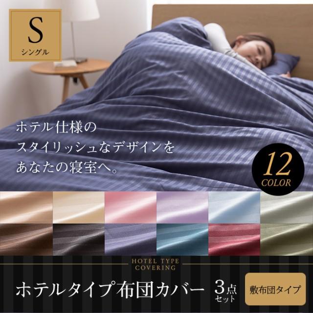 ホテルタイプ 布団カバー3点セット(敷布団用) ...