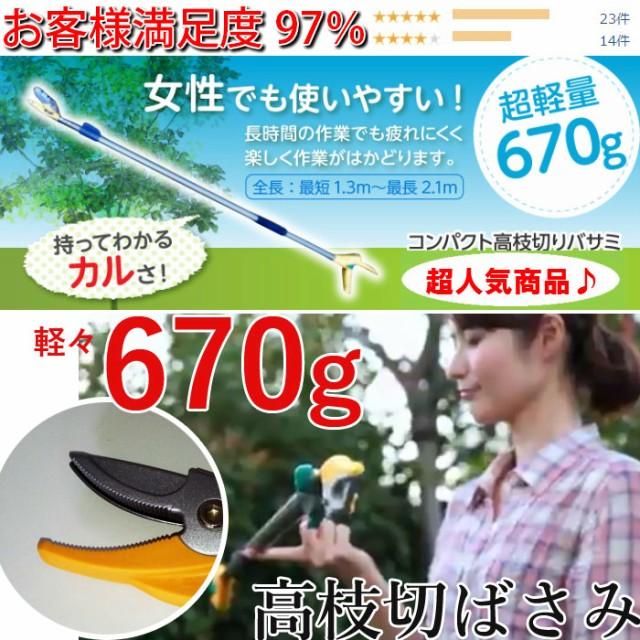 2段伸縮式コンパクト高枝切り鋏 はさみ 庭 ガーデ...