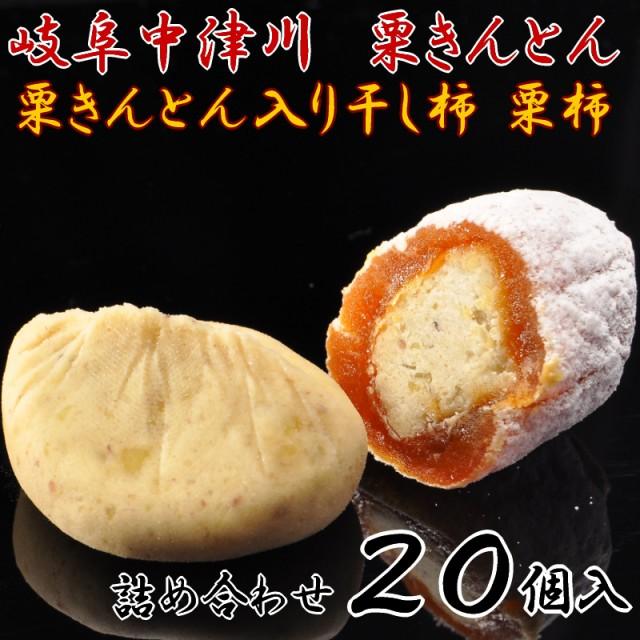 秋の味覚 栗きんとん10個・栗柿10個入り ギフト ...