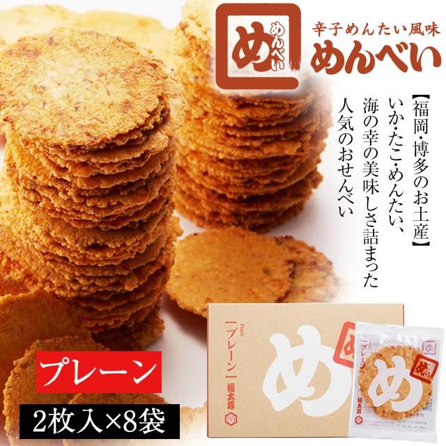 めんべい プレーン(2枚入×8袋)