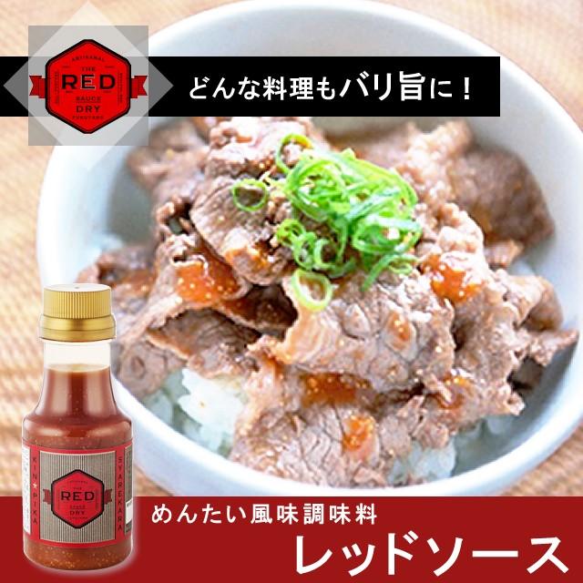 めんたい風味調味料 レッドソース 150ml
