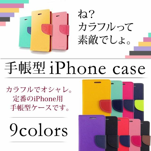 iPhone 7 ケース 手帳型 iPhone 6s ケース 手帳型...