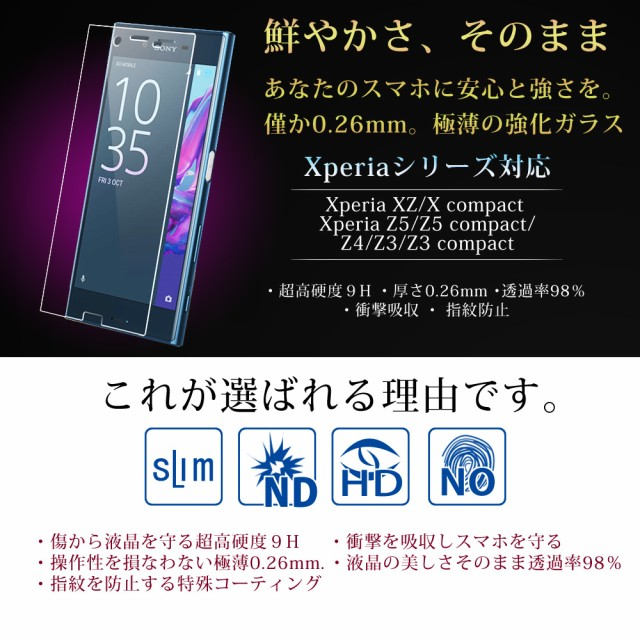 Xperia 専用 9H強化ガラスフィルム Xperia XZ(SO-...