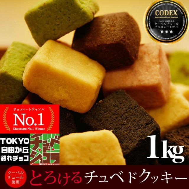 チュべ・ド・クッキーMIX(250g×4袋) 【送料無料...