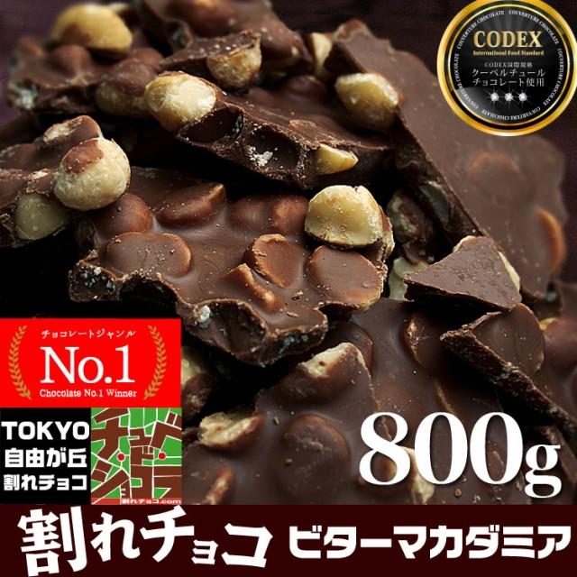 割れチョコビターマカダミアナッツ 800g /チュ...