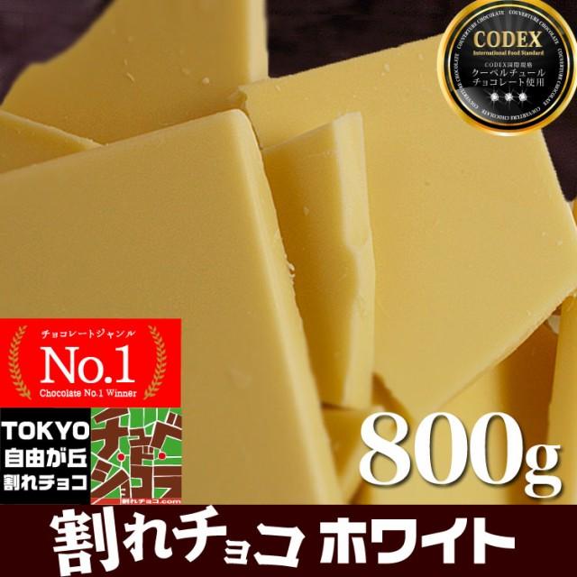 割れチョコホワイト 800g / チュベ・ド・ショ...