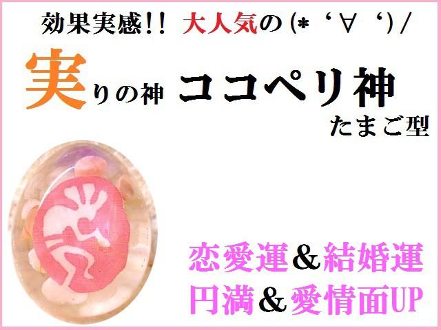 恋愛・結婚・愛情・円満(´艸`*)♪★ココペリ神...