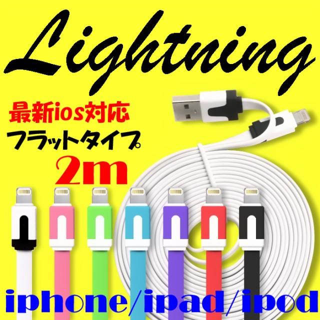 【長期保証】 ライトニングケーブル 2m フラット ...
