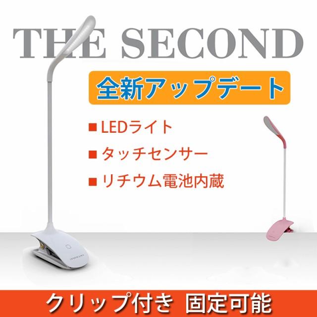 LEDクリップライト 目に優しい クリップライト LE...