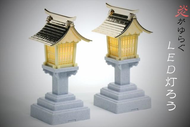 神棚灯篭 リモコン付 LED ゆらぎ 炎が揺れる 高さ...