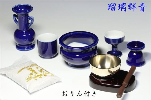 仏具 仏具セット 瑠璃 ルリ 国産 陶器 5点+香炉...
