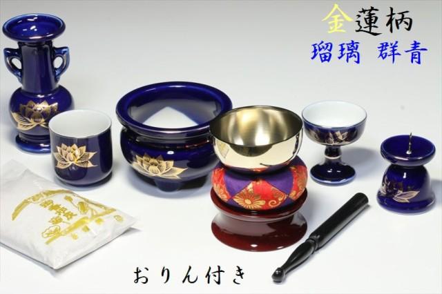 国産 仏具セット ■陶器■仏具■陶器 6点+おりん4...