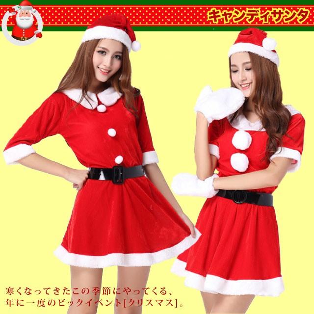 即納クリスマス コスプレサンタ コス  衣装 サンタクロース クリスマス コスチューム 仮装 忘年会 サンタコスプレ 大人用